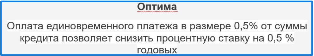 оптима дкб